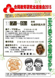 2015全道合研ポスター