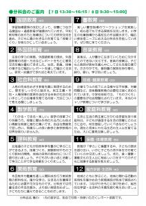 2015全道合研リーフ 画像_ページ_2