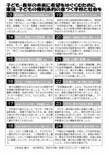 2015全道合研リーフ 画像_ページ_3