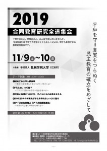 2019全道合研リーフレット