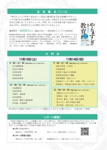 2021合研チラシ_ウラ