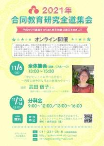 2021合研チラシ_オモテ